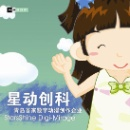 Digital Animation Creation (Mainland China)