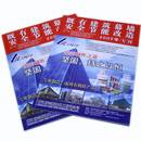 Building Magazine (China)