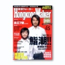 Hong Kong Walker (香港)