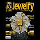 China Jewelry Magazine (China)