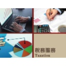 Taxation Consulting Service (Hong Kong)