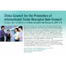 China Council for the Promotion of International Trade Shanghai Sub-Council (Mainland China)