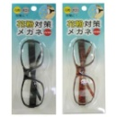 Anti Allergy Glasses (Hong Kong)