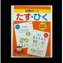 Intellectual Training Card Addition & Subtraction (Hong Kong)