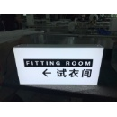 Fitting Room Lightbox (Hong Kong)