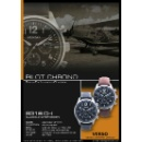 Pilot Chrono Watch (Hong Kong)