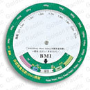 BMI Ruler (Hong Kong)