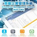 Enterprise Management System (Hong Kong)